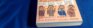 Bilingual Japanese/English NT- NIV