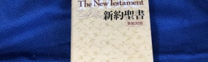 Bilingual Japanese/English NT- NKJV
