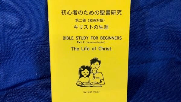 Bible Study for Beginners - Part 2