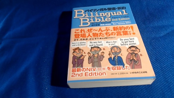 Bilingual Japanese/English New Testament - NIV